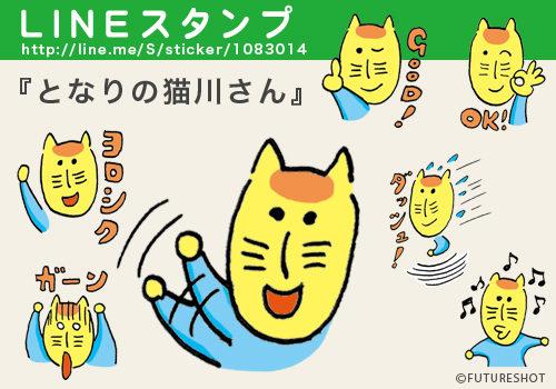 LINEスタンプ「となりの猫川さん」